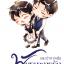 พันธนาการรัก ภาค 3 ผู้เเต่ง Miluo thumbnail 4