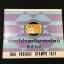 สมุดตราไปรษณียากรไทย ประจำปี 2514 thumbnail 1