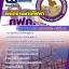 คู่มือเตรียมสอบพนักงานช่างไฟฟ้า กฟภ thumbnail 1