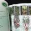 สมุดตราไปรษณียากรไทย ประจำปี 2544 thumbnail 21