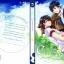 Eternal Sunshine (2 เล่มจบ) by Sake thumbnail 2