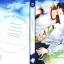 Eternal Sunshine (2 เล่มจบ) by Sake thumbnail 3