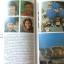 หนังสือเมืองไทยของเรา พศ.2525 thumbnail 9