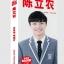 โปสการ์ด เฉินลี่หนง (Chen Linong) thumbnail 1