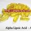 ALA ของแท้ (เอแอลเอ เร่งขาว) Alpha lipoic acid เพิ่มพลังให้กลูต้า ทานคู่กับกลูต้า thumbnail 1