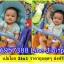 เปลโยก 3 in 1 (ส่งฟรี) เปลโยกของเด็กพร้อมโมบายมีเสียงเพลง ราคาประหยัด thumbnail 14