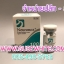 NEURONOX 100 UNITS ( ผง ) thumbnail 1