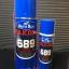 น้ำยาเสปรย์ล้างปืน Auto Boy 689 Silicone Spray ซิลิโคนใหญ่ ขนาด 200ml. thumbnail 1