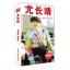 โปสการ์ด โหยวจ่างจิ้ง (You Zhangjing) thumbnail 1