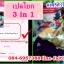 เปลโยก 3 in 1 (ส่งฟรี) เปลโยกของเด็กพร้อมโมบายมีเสียงเพลง ราคาประหยัด thumbnail 16