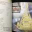 สมุดตราไปรษณียากรไทย ประจำปี 2541 thumbnail 21