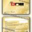 ตัวอย่างบัตรที่เคยทำ บัตรเมทัลลิค thumbnail 2