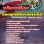 คู่มือเตรียมสอบพนักงานบริการ ยศ.ทร. กรมยุทธศึกษาทหารเรือ thumbnail 1