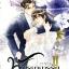 พันธนาการรัก ภาค 3 ผู้เเต่ง Miluo thumbnail 2