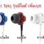 หูฟัง TT Pod รุ่น T1S (Smalltalk) Microphone 2 Drivers รุ่นเพิ่มเสียงเบส มีไมค์ใช้กับ Smartphone เสียงแน่นจัดเต็ม ฟังสนุก รายละเอียดระดับเทพ thumbnail 1