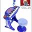 ออแกนสีน้ำเงิน รุ่น 5050 เปียโนของเด็กสีน้ำเงินรุ่นประหยัด thumbnail 1