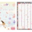 Choo Choo Schedule Note 2015 - COUPLE thumbnail 6