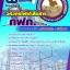 คู่มือเตรียมสอบวิศวกรไฟฟ้าสื่อสาร กฟภ. thumbnail 1