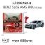 รถบังคับตราเพชร Collection Supercar Series ขนาด 1:28 มีรถให้เลือกหลายรุ่น Evo Gtr Benz รถลิขสิทธิ์ของแท้จากแบรน Auldey thumbnail 9