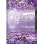ในวันที่รักผลิใบ ซีรีย์ Love Seasons : ฤดูรัก/รุ่งธิวา(โรส,โรเซลลา)::หนังสือทำมือ ***แนะนำค่ะ (ลด 36.5%)