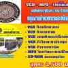 VCD + MP3 นายสิบตำรวจ วุฒิ ม.6 / ปวช.