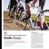 ติดคลีต ปั่นสนุก by Cycling Plus Thailand