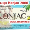 ผงบุก Konjac 2000 สูตรใหม่
