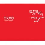 แฟ้ม TVXQ (สีแดง)