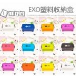 กล่องอเนกประสงค์ EXO Overdose (ระบุสี)