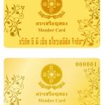 Idea Card pvc 0.76 TitaNium Card บัตรพื้นทอง