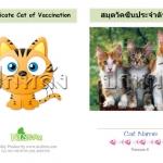 สมุดวัคซีนประจำตัว แมว แบบธรรมดา