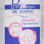 แชมพูแห้ง Pet Magic (160g.) : Grooming Body Powder