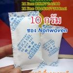สารกันชื้น 10 ก. ซอง Nonwoven ซองบรรจุคุณภาพดี เหนียวไม่ฉีกขาด ( แบ่งขายกี่ชิ้นก็ได้) ปลอดภัยต่ออาหาร
