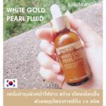 Proyou White gold Pearl Fluid โปรยู ไวท์ โกลด์ เพิร์ล ฟลูอิด เซรั่มผิวหน้าขาวกระจ่างใส