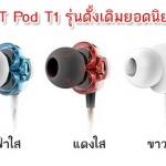 หูฟัง TTPOD T1 Inear เสียงเทพ โปร่งกว้าง สมดุล 2 Drivers