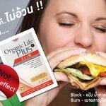อาหารเสริมลดน้ำหนัก Organic life plus slim