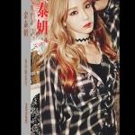 โปสการ์ด Taeyeon 2017