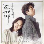 อัลบั้ม CD [#GOBLIN] GOBLIN O.S.T - TVN 드라마 (2CD) PACK 1