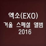 [#EXO] WINTER SPECIAL ALBUM, 2016 (2CD)