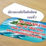 ไอเดียการ์ด บัตรพลาสติก ดีไซน์ ids 1 ราคาถูก