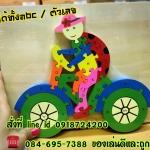 จิ๊กซอไม้ต่อเป็นรูปคนขี่จักรยาน ต่อ abc และ ตัวเลข