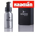 Genesis Men Serum 30 ml.เจเนอซิส เมน เซรั่ม จาก U.S.A.