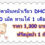เซ็ตทาน1เดือน วิตามินหน้าเรียว DHC 90 เม็ด