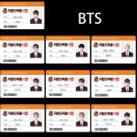สติกเกอร์ การ์ด #BTS SK Telecom