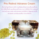 Pro Retinol Advance Cream