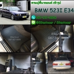 ผลิตและจำหน่ายพรมปูพื้นรถยนต์เข้ารูป BMW 523 E34 ลายกระดุมสีเทาขอบเทา
