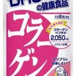 DHCคอลลาเจน 20 วัน เพื่อผิวที่เปล่งปลั่ง เต่งตึง สูตรใหม่! เข้มข้นกว่าเดิม เพิ่มปริมาณคอลลาเจน จาก 1,750 mg. เป็น 2,050mg.