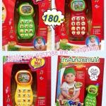 โทรศัพท์ของเล่นเด็กฉายภาพได้ มีเสียงมีไฟ