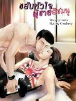 ขยับหัวใจ ผู้ชายสีชมพู Story by Lantis