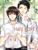 Hate Love ทาสแค้น [พี่หมอน้ำฝน] ผู้แต่ง Memew